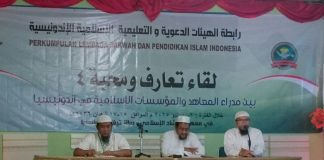 Dokumentasi Pertemuan Perkumpulan Lembaga Dakwah dan Pendidikan Islam Indonesia